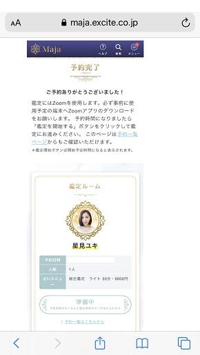 リモート占い マーヤ 星見ユキ先生の鑑定予約が完了した画面