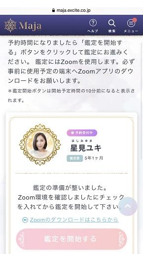 リモート占い マーヤ 星見ユキ先生の予約した鑑定時間になった時に表示される画面