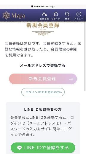 リモート占い マーヤ 新規無料会員登録の入り口画面