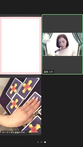 リモート占い マーヤ 星見ユキ先生がzoomの画面で占いをしている様子