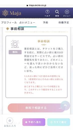 リモート占い マーヤ 事前相談の詳細