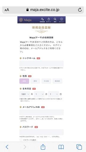リモート占い マーヤ 新規会員登録のための情報を入力する画面
