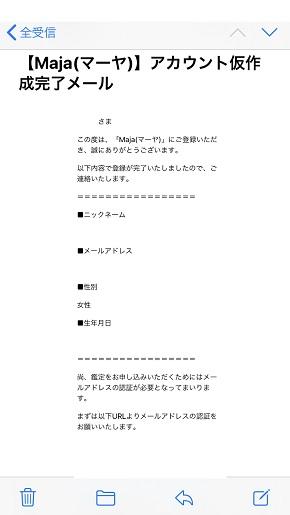 リモート占い マーヤ アカウント仮作成完了メール