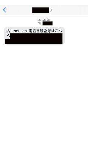 占占(センセン) SMSを受信