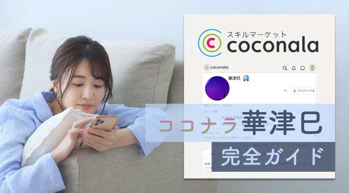 ココナラ『華津巳』完全ガイド【口コミ・鑑定レポ・評価】