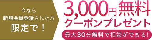 3000円分無料クーポンプレゼント