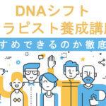 徹底検証!DNAシフトセラピスト養成講座はおすすめ?