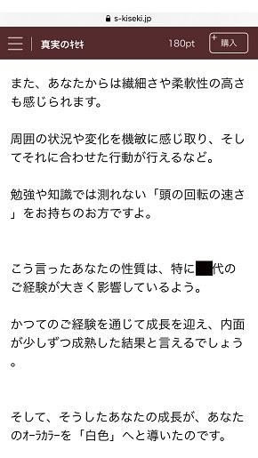 エレメントタロット 鑑定結果メール