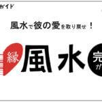 復縁できる風水 10選【開運風水ガイド】