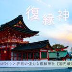 復縁が叶うと評判の強力な復縁神社【国内厳選】