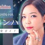 マヒナ『SHIN-HA(シンハ)』完全ガイド【口コミ・鑑定レポ・評価】