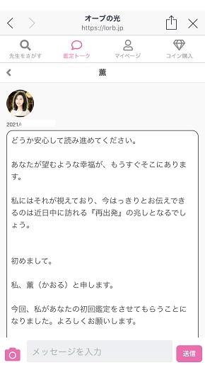 LINE占い『オーブの光』薫先生からの鑑定結果メッセージ