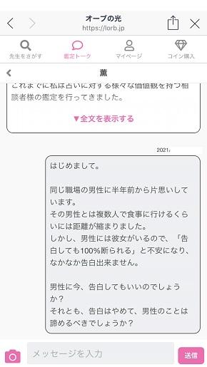 LINE占い『オーブの光』薫先生に相談メッセージを送信する画面