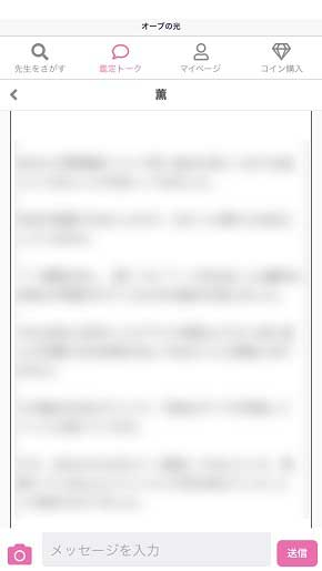 LINE占い『オーブの光』薫先生から鑑定結果メッセージ