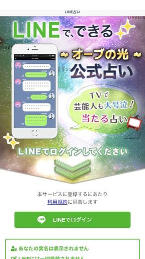 LINE占い『オーブの光』無料で鑑定を見るを押した後の画面