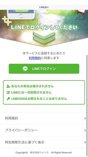 LINE占い『オーブの光』LINEでログインするときの画面