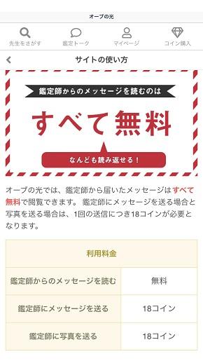 LINE占い『オーブの光』サイトの使い方説明画面