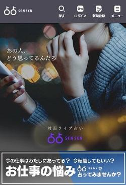 占占(センセン)トップページ