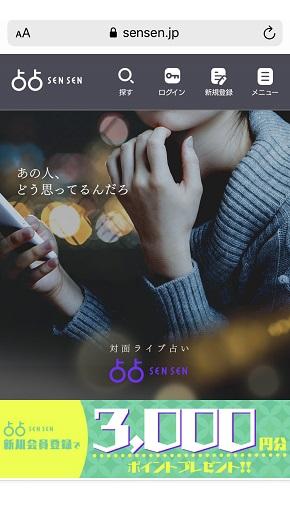 占占(センセン) トップページ