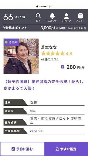 占占(センセン) 蒼空なな先生のプロフィールページ