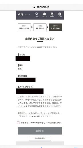 占占(センセン) 登録内容を確認する画面