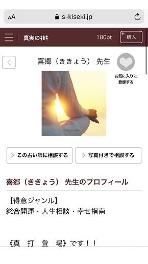 真実のキセキエレメントタロット 喜郷先生のプロフィールページ