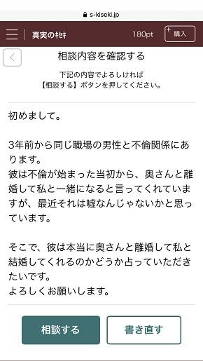 真実のキセキエレメントタロット 喜郷先生への相談内容記入後の画面