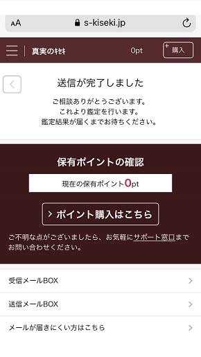 真実のキセキエレメントタロット 喜郷先生への相談内容を送信する画面