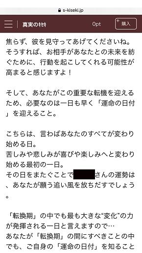 真実のキセキエレメントタロット 喜郷先生からの回答