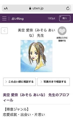 占いRing 美空愛奈先生のプロフィールページ