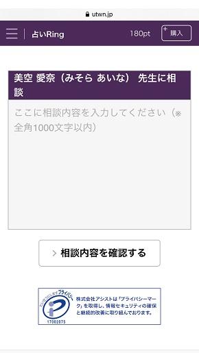占いRing 美空愛奈先生に相談内容を記入する画面