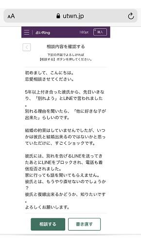 占いRing 美空愛奈先生への相談内容を記入後の画面