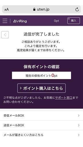 占いRing 美空愛奈先生へ相談内容を送信した画面