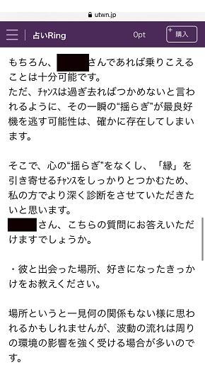 占いRing 美空愛奈先生からの返事