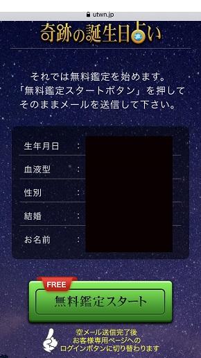 占いRing 必要情報を入力後の送信画面