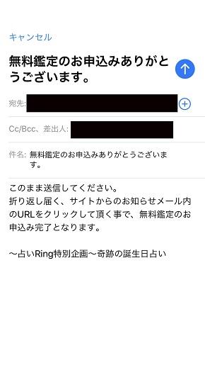占いRing 無料鑑定のお申込みありがとうございます。という題名のメールが届く
