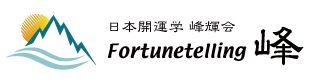 Fortunetelling峰