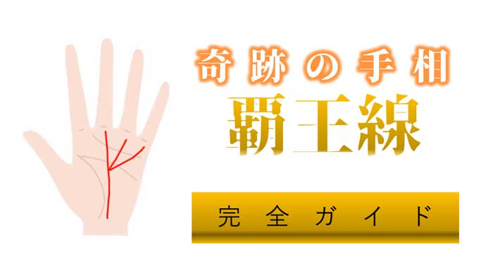 手相 覇王線(三奇紋)とは?意味解説【全パターン対応】