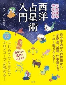 【中級者向け】CD-ROM付き いちばんやさしい西洋占星術入門
