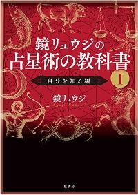【初心者向け】鏡リュウジの占星術の教科書 I:自分を知る編