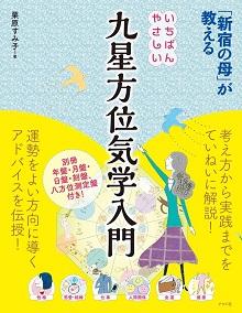 【初心者向け】「新宿の母」が教えるいちばんやさしい九星方位学