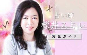 ピュアリ『櫟井スミレ』完全ガイド【口コミ・鑑定レポ・評価】