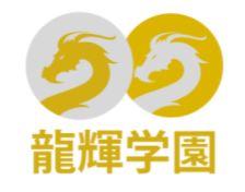 龍輝学園ロゴ