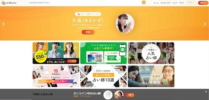 ウラクル(urakuru)パソコンサイトのトップページ