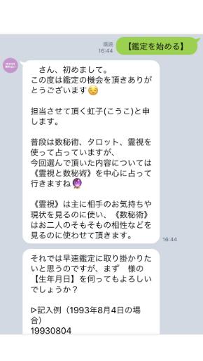 ミラーチャット占い 鑑定が始まり虹子先生からのLINEが届く(鑑定に必要な個人情報を聞かれる)