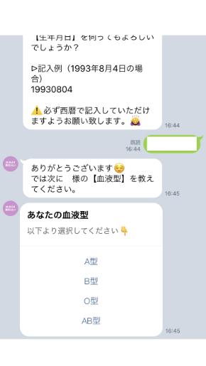 ミラーチャット占い 虹子先生の無料LINE鑑定の中身(鑑定に必要な生年月日や血液型などの情報を聞かれる)