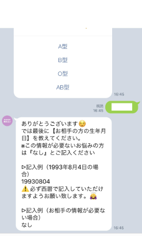 ミラーチャット占い 虹子先生の無料LINE鑑定の中身(鑑定に必要な占う相手の生年月日を聞かれる)