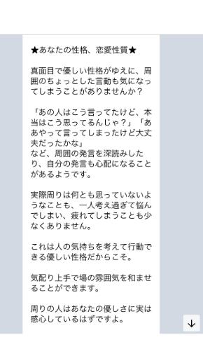 ミラーチャット占い 虹子先生の無料LINE鑑定の中身