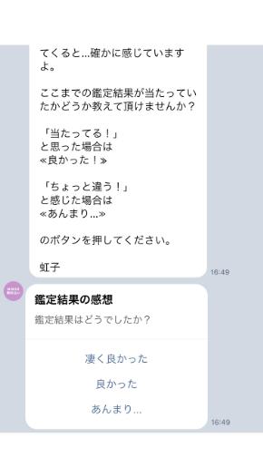 ミラーチャット占い 虹子先生の無料LINE鑑定の中身と鑑定終了後の感想を聞かれる画面