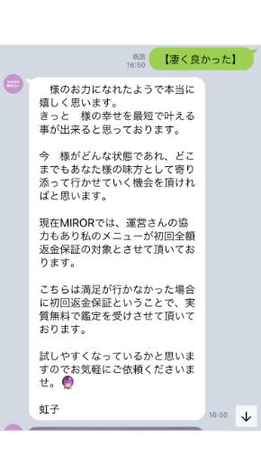 ミラーチャット占い 虹子先生の鑑定に対する感想を返答しそれに対しての返答が届く画面